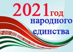 2021 год единства