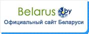 баннер сайт Беларуси