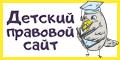 баннер Детский правовой портал