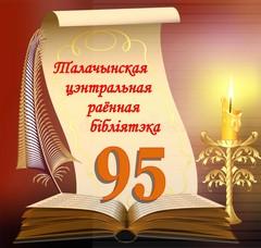 95 лет баннер