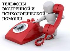 Телефоны экстренной психологической помощи