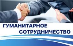 Гуманитарное сотрудничество